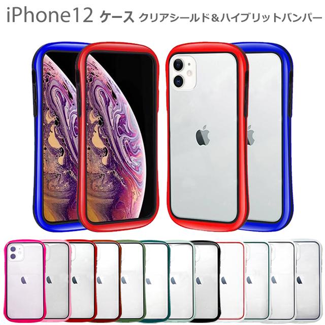 iPhone12 ケース Pro オシャレ 高い素材 発売モデル カワイイ カラフル TPU 透明 クリア かわいい バンパー 耐衝撃 おしゃれ