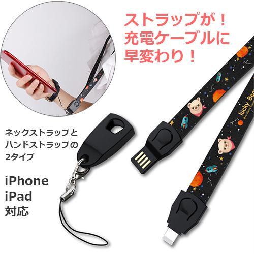 ネックストラップが充電ケーブルに早変わり iPhone 充電 ケーブル ストラップ XS Max XR iPhoneX iPhone8 iPhone7 Pro iPhoneSE 日本全国 送料無料 Air iPhone5s Plus iPhone6 iPhone6s 充電ケーブル iPad SALENEW大人気 mini