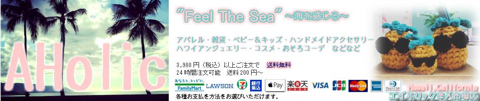 AHolic  楽天市場店:Feel The Sea 海を感じられるような商品をたくさん取り揃えております。