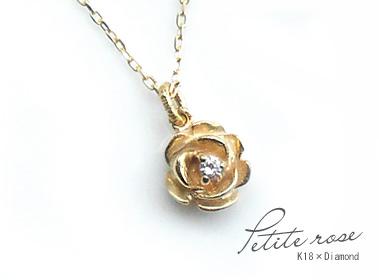 K18 ダイヤモンド ネックレス「ミニ薔薇(S)」【送料無料】18K 18金 YG WG PG イエローゴールド ホワイトゴールド ピンクゴールド 薔薇 バラ ローズ フラワー 花 ギフト プレゼント【母の日】 532P17Sep16