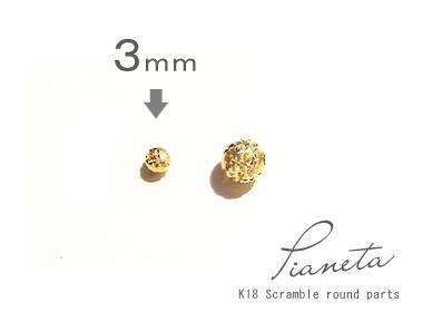 ラッピング無料 K18 ゴールド ラウンドキューブカットボール 3mm 3個セット 5個セット アレンジパーツ 18K ホワイトゴールド 18金 PG ピンクゴールド WG イエローゴールド 海外輸入 ギフト YG