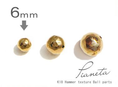 K18 ゴールド鎚目 ボール(シリコン入り)「 6mm 」アレンジパーツ 18K 18金 YG WG イエローゴールド ホワイトゴールド つちめ ギフト プレゼント 532P17Sep16