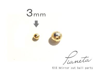 K18 ゴールド ミラーカットボール「 3mm 」3個セット/5個セットアレンジパーツ 18K 18金 YG WG イエローゴールド ホワイトゴールド ギフト プレゼント