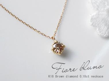 【再販】【数量限定】K18 ブラウンダイヤモンド VS-SI Verygood 0.18ct ネックレス「Fiore Bluno- フィオーレ ブルーノ - 」18K 18金 YG WG PG ひと粒 一粒 ギフト プレゼント【送料無料】 532P17Sep16