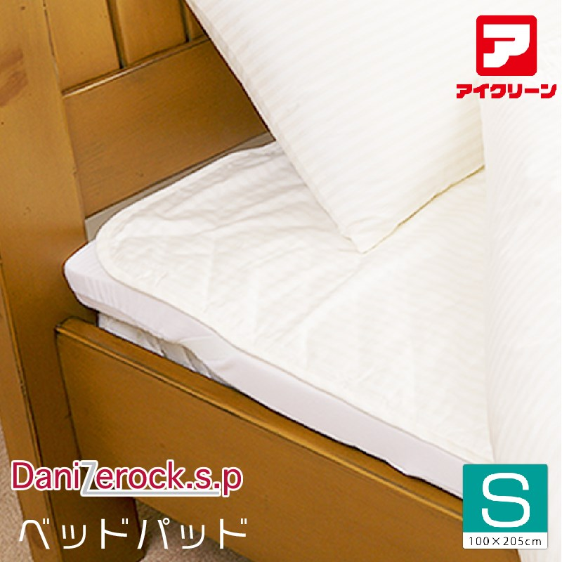 防ダニ布団 ベッドパッド ダニゼロック シングル アフターも充実 布団クリーニングはお任せ! 【100×200cm】
