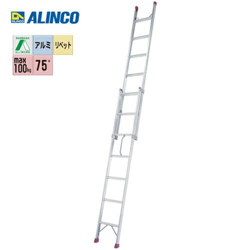 アルインコ ANP-34F 2連はしご ハンディーロック式 全長 3.4m