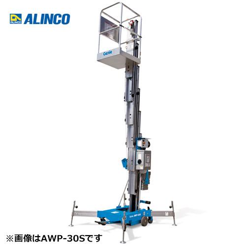 アルインコ AWP-30S 高所作業台(パーソネルリフト) 作業台高さ9.0m