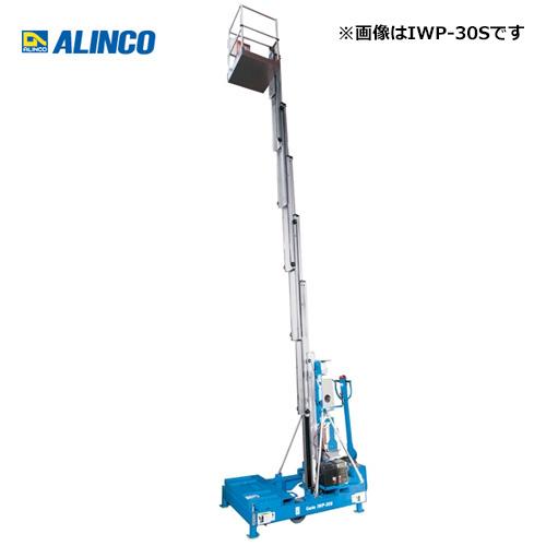 アルインコ IWP-30S 高所作業台(パーソネルリフト) 作業台高さ9.0m