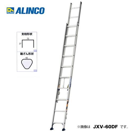 アルインコ JXV-80DF 2連はしご 全長 8.00m