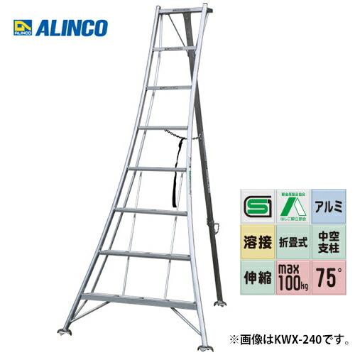 アルインコ KWX-90 アルミ三脚 脚立