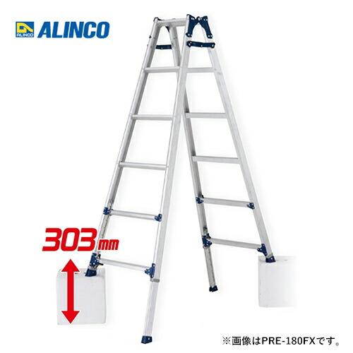 アルインコ PRE-210FX 伸縮脚付 はしご兼用脚立