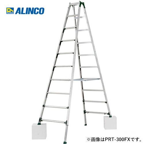 アルインコ PRT-360FX 伸縮脚付き専用脚立