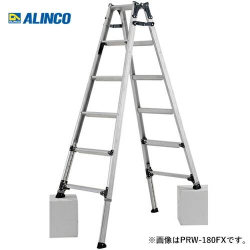 アルインコ PRW-180FX 伸縮脚付 はしご兼用脚立