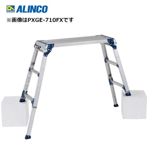 アルインコ PXGE-1012FX 伸縮脚付足場台