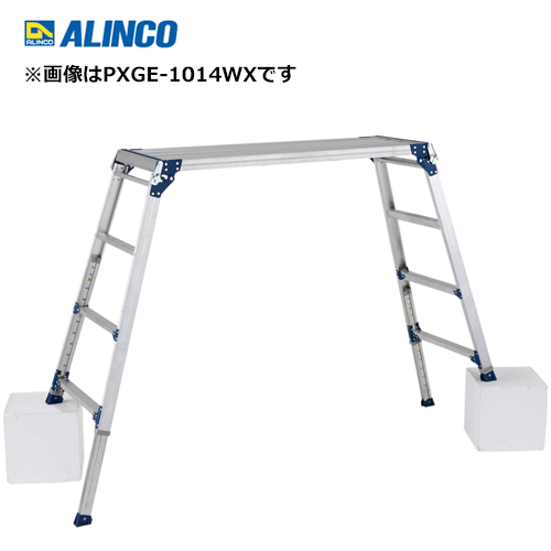 アルインコ PXGE-1014WX 伸縮脚付足場台
