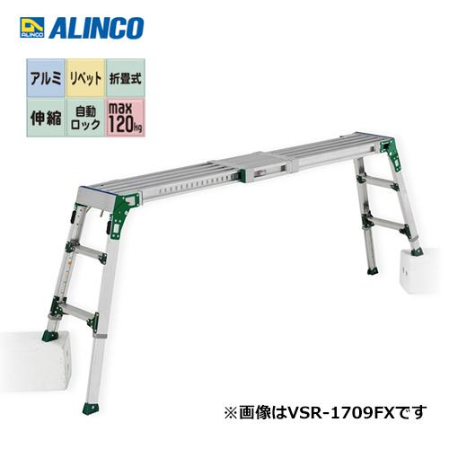 アルインコ VSR-2613FX 伸縮天板・伸縮脚付足場台