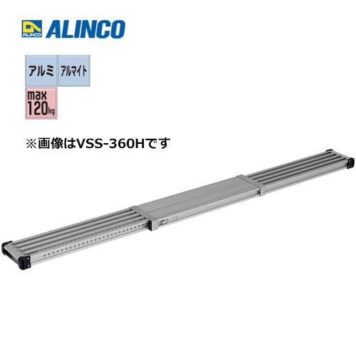 アルインコ VSS-270H 伸縮式足場板
