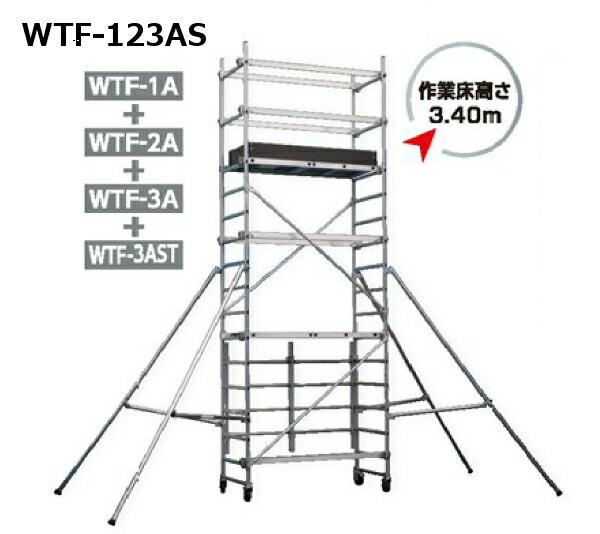 アルインコ WTF-123AS タワー式足場(SPEEDY) 作業床高さ3.50m