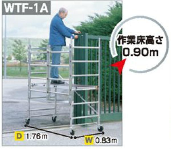 アルインコ WTF-1A タワー式足場(SPEEDY) 作業床高さ0.95m
