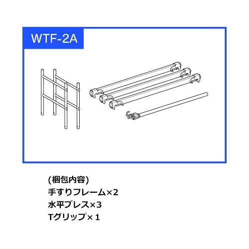 アルインコ WTF-2A タワー式足場(SPEEDY) 構成部材