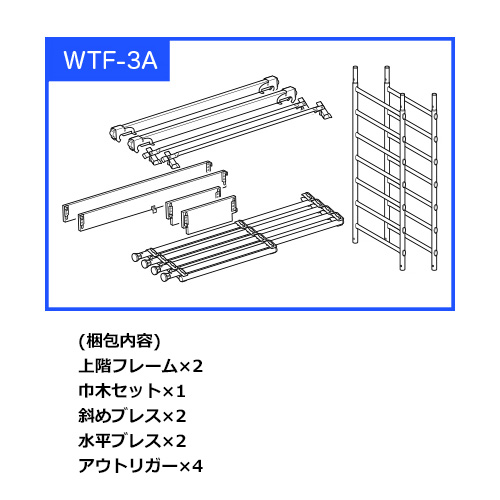 アルインコ WTF-3A タワー式足場(SPEEDY) 構成部材