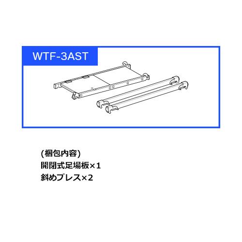 アルインコ WTF-3AST タワー式足場(SPEEDY) 構成部材