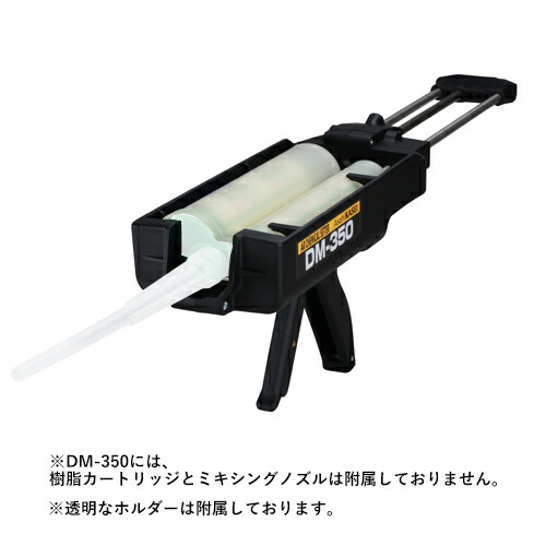旭化成 DM-350 ディスペンサー・ホルダーセット EA-350用