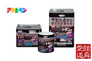 アサヒペン 油性高耐久アクリルトタン用 12kg カラー選択 茶系色以外 (7色 )