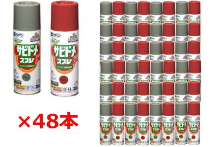 アサヒペン アスペンサビドメスプレーN 300ml 48本 赤さび・グレー 2色選択