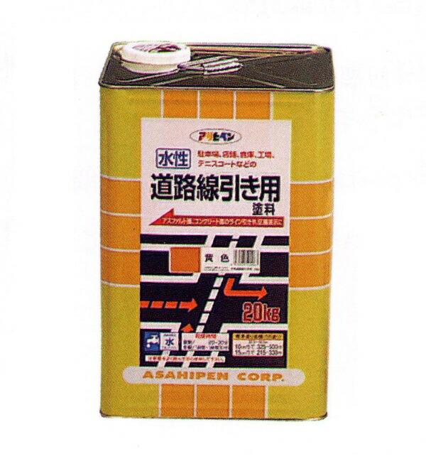 アサヒペン 水性道路線引き用塗料 20kg カラー選択 (2色)