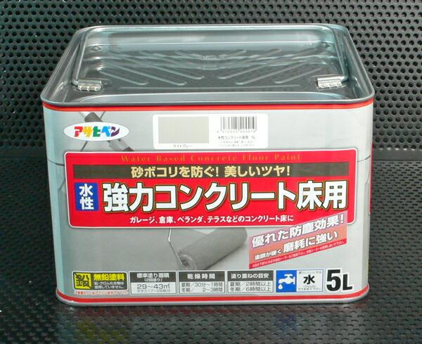 アサヒペン 男女兼用 5L ふるさと割 カラー選択 水性強力コンクリート床用 3色