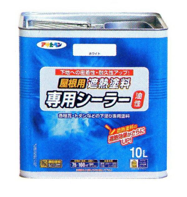 アサヒペン #437518 10L  屋根用遮熱塗料専用シーラー(ホワイト)