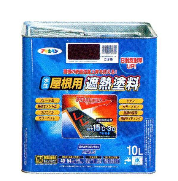 アサヒペン 10L 色選択(8色 水性屋根用遮熱塗料