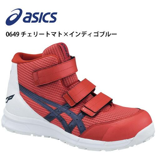 アシックス FCP203-0649 安全靴 ウィンジョブ CP203 チェリートマト×インディゴブルー