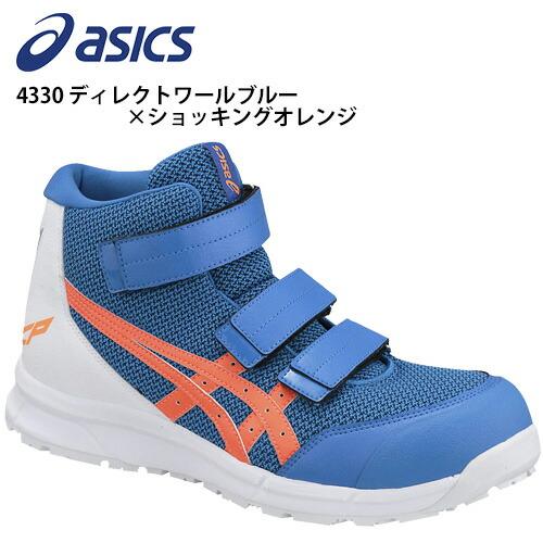 アシックス FCP203-4330 安全靴 ウィンジョブ CP203 ディレクトワールブルー×ショッキングオレンジ