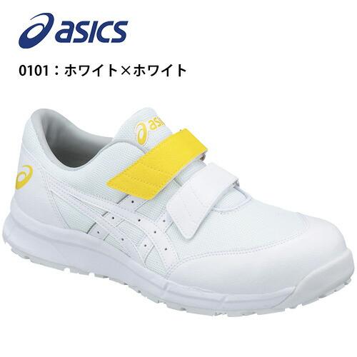 アシックス FCP20E-0101 安全靴 ウィンジョブ CP20E ホワイト×ホワイト