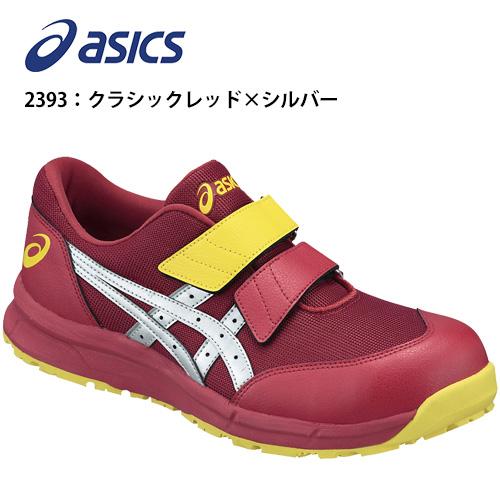 アシックス FCP20E-2393 安全靴 ウィンジョブ CP20E クラシックレッド×シルバー