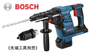 ボッシュ BOSCH GBH 36VFH-PLUS(クイックリリースキーレスチャック付き、本体のみ) バッテリーハンマードリル