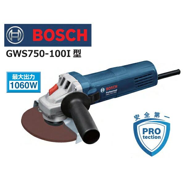 ボッシュ GWS750-100I ディスクグラインダー AC100V