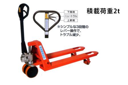 ハマコS.S. ハンドパレットトラックHP(強力)型 HPAL20-712 軽快シリーズ