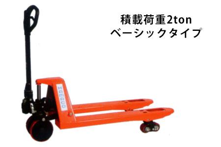 ハマコS.S. ハンドパレットトラックHP(強力)型 HP20-712 スタンダード