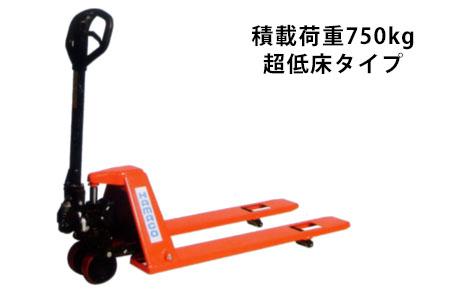 ハマコS.S. ハンドパレットトラックHP(強力)型 HP7-511 超低床シリーズ