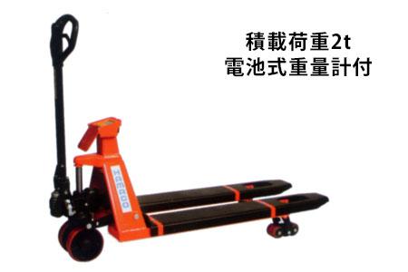 ハマコS.S. ハンドパレットトラックHP型 HPSC20-511スケール付(電池式重量計付