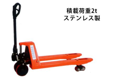 ハマコS.S. ハンドパレットトラックHP(強力)型 SUHP20-712 SUS製