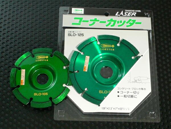 ロブスター・ロブテックス SLO125 ダイヤモンドホイール コーナーカッター 126mmφ