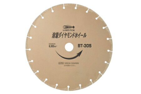 ロブスター・ロブテックス 溶着ダイヤモンドホイール (乾式) 305mmφ BT305