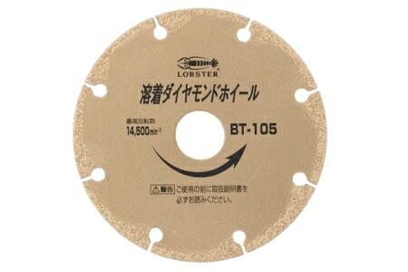 ロブスター・ロブテックス 溶着ダイヤモンドホイール (乾式) 180mmφ BT180A