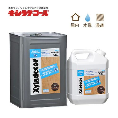 大阪ガスケミカル株式会社 キシラデコールインテリアファイン 14kg カラー選択(12色)