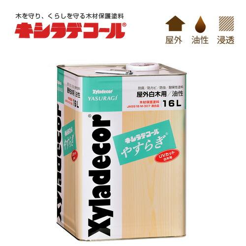 大阪ガスケミカル株式会社 キシラデコールやすらぎ 16L
