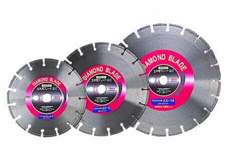 ロブテックス AX10 (258mm径) 土木用ブレード(湿式) アスファルト用高級品 ダイヤモンドカッター